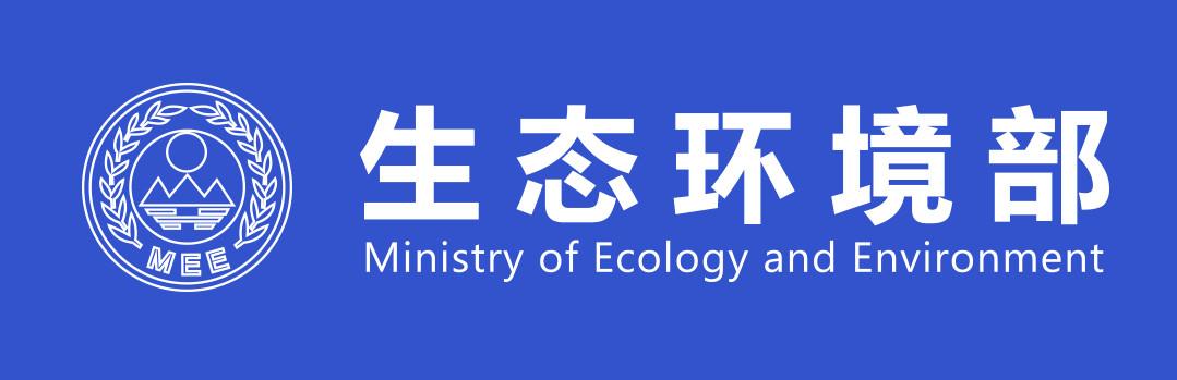 生态环境部部长:旗帜鲜明讲政治为打好污染防治攻坚战提供坚强保障